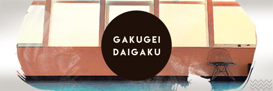 more_last18-19_gakudai